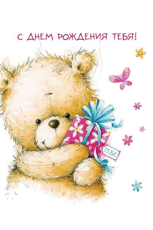 Милая открытка девушке с днем рождения в прозе