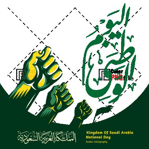 Happy Independence Saudi Arabia National National Day Saudi Happy National Day National Day