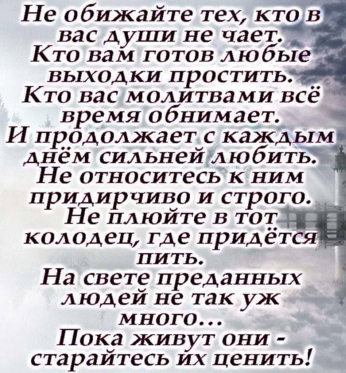 Odnoklassniki Vazhnye Citaty Duhovnye Citaty Citaty Syna