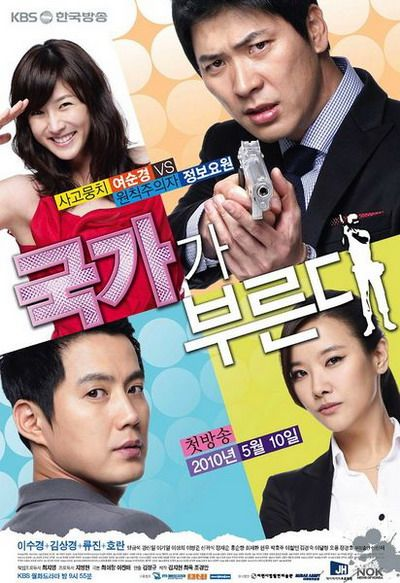 Call Of The Country Secret Agent Miss Oh Korean Drama All Korean Drama Drama
