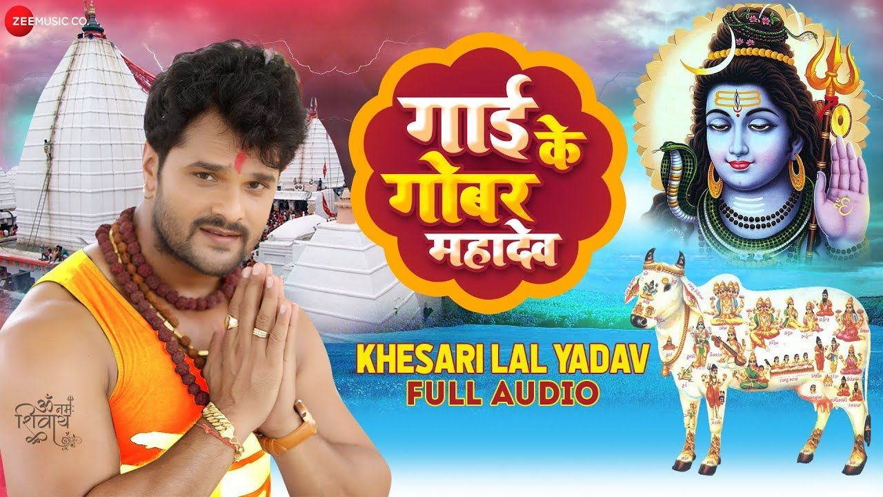 Gai K Gobar Mahadev Khesari Lal Yadav 2019 Mp3 Songs Mp3 Song Mp3 Song Download Songs