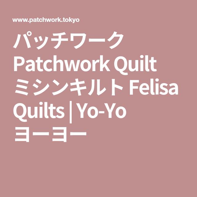 パッチワーク Patchwork Quilt ミシンキルト Felisa Quilts   Yo-Yo ヨーヨー