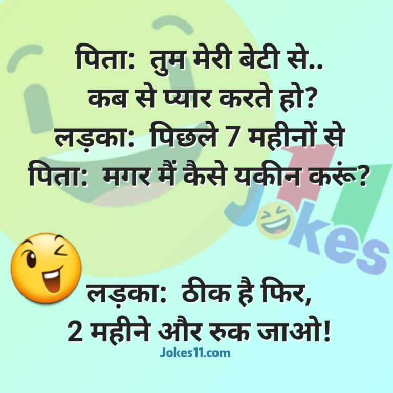 Best Hindi Jokes Sms For Girlfriend
