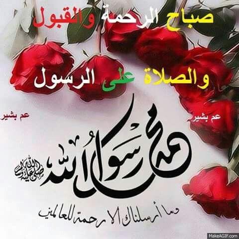 صباح الرحمة و القبول و الصلاة على الرسول Calligraphy Art Islamic Art Good Morning Images