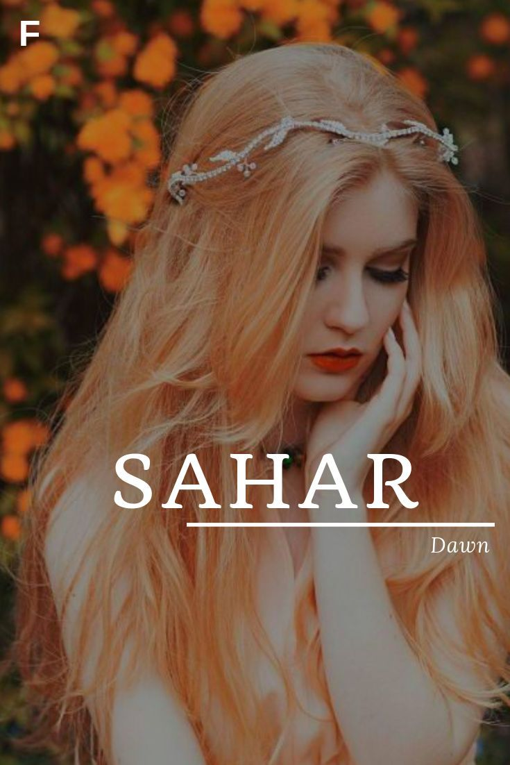 Sahar, meaning Dawn, Arabic/Persian names, S baby ... - #ArabicPersian #Baby #Dawn #meaning #names #riqueza #Sahar #babygirlnames