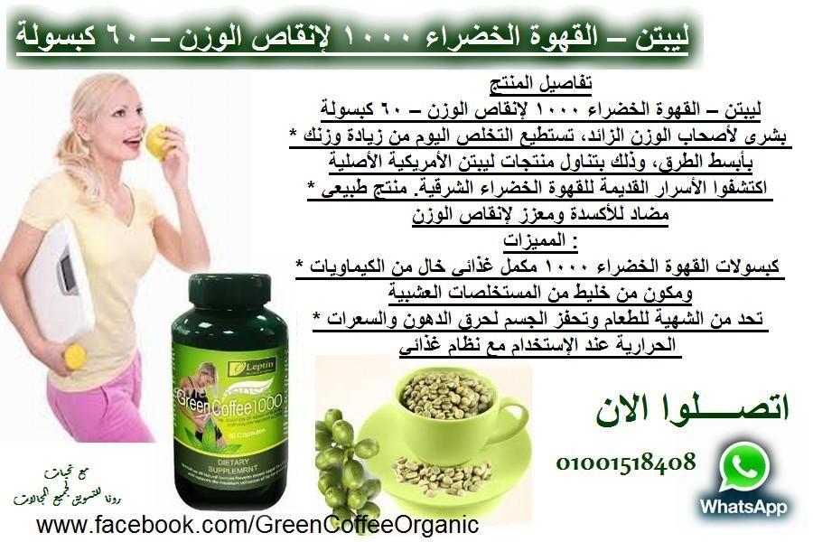 كبسولات القهوه الخضراء للتخسيس الامن والصحى 698024280 Jpg