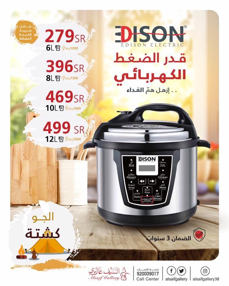 عروض السيف غاليري السعودية قدر الضغط الكهربائي اديسون الجو كشتة عروض اليوم Slow Cooker Crock Pot Chicken Rice Slow Cooker
