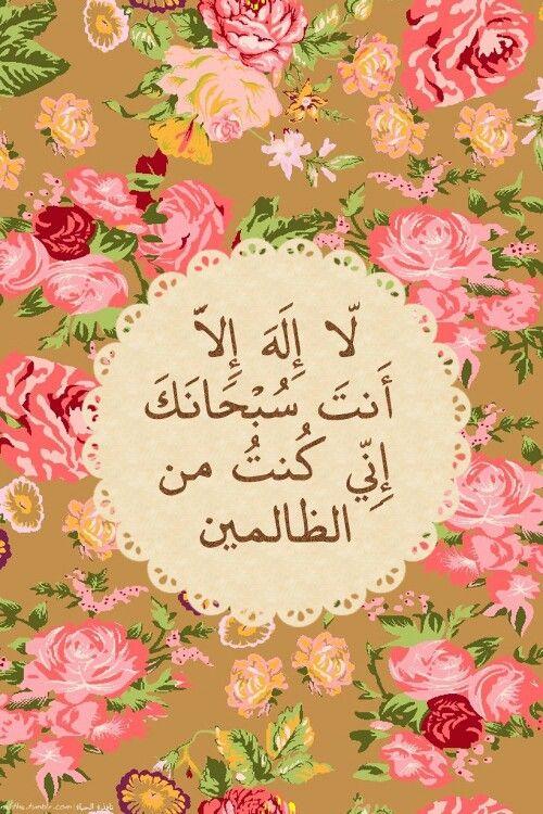 لا اله الا انت سبحانك اني كنت من الظالمين Quran Islamic Quotes Wallpaper Holy Quran
