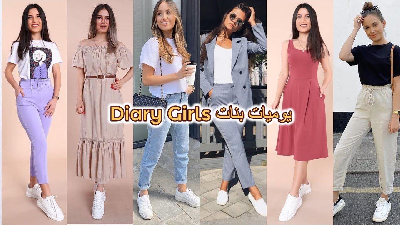 جديد ملابس بنات 2020 جديد ملابس البنات المراهقات صيف 2020 موضة بنات 202 Girl Outfits Outfits Fashion