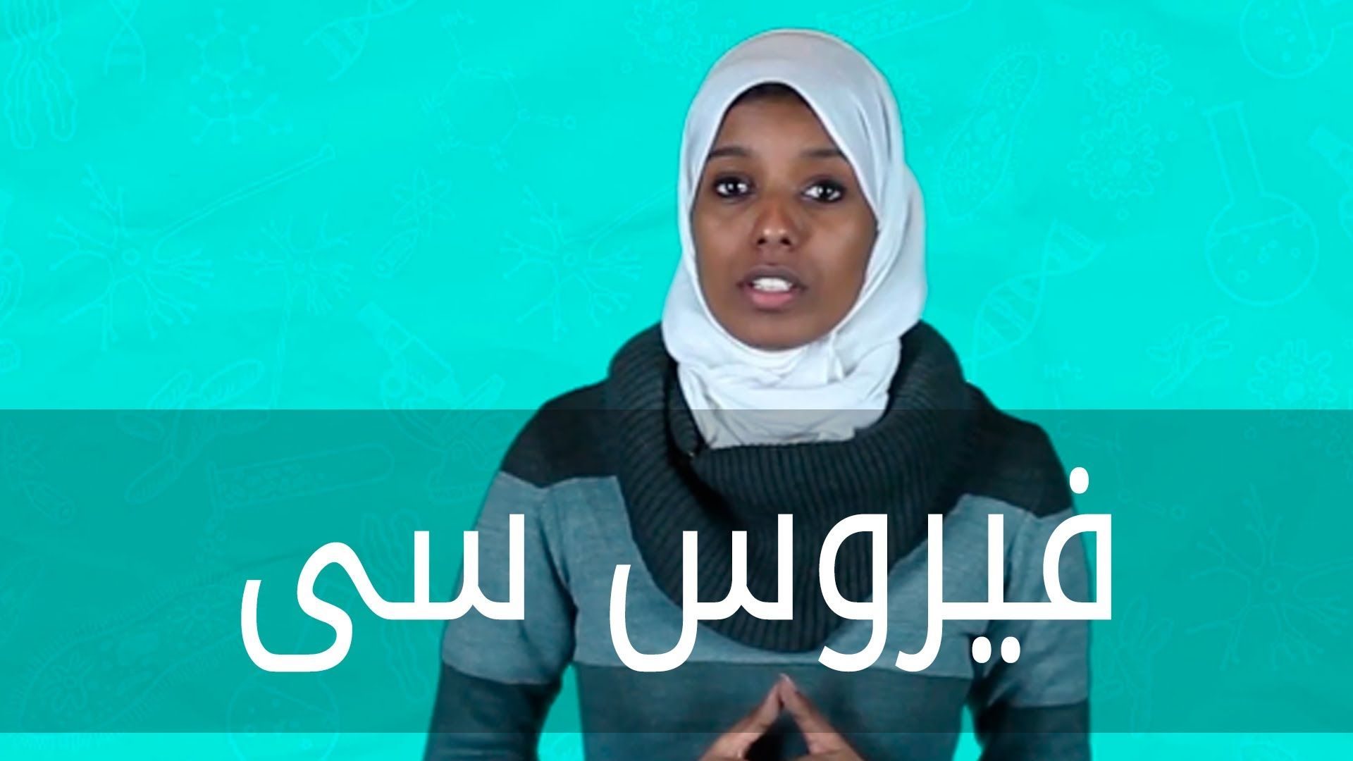 الوقاية هي الحل إلتهاب الكبد الفيروسي سي 5 Fashion Projects To Try Hijab