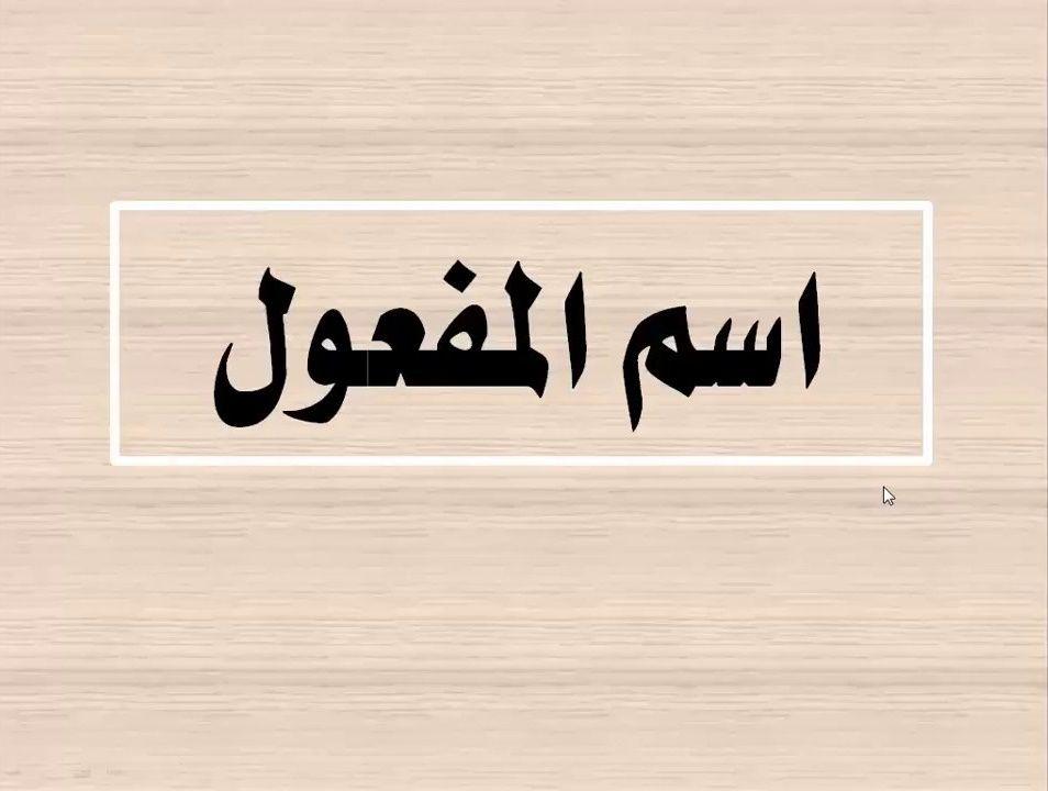 تعريف إسم المفعول اللغة العربية Arabic Calligraphy Character