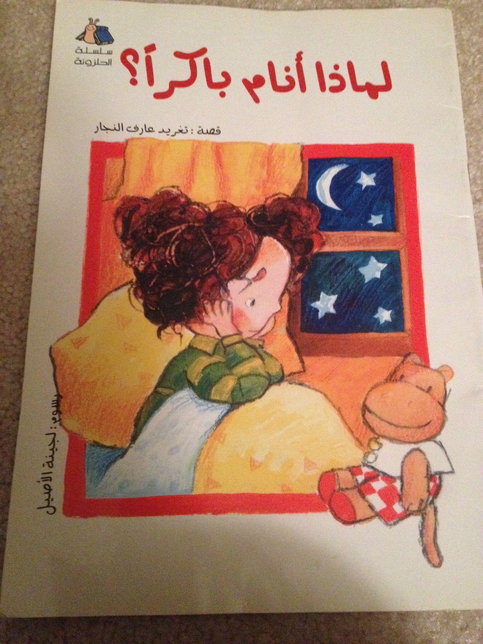 Why Should I Sleep Early Children S Arabic Book Fun And Simple Story Line Arabic Kids Arabic Books Childrens Bookstore