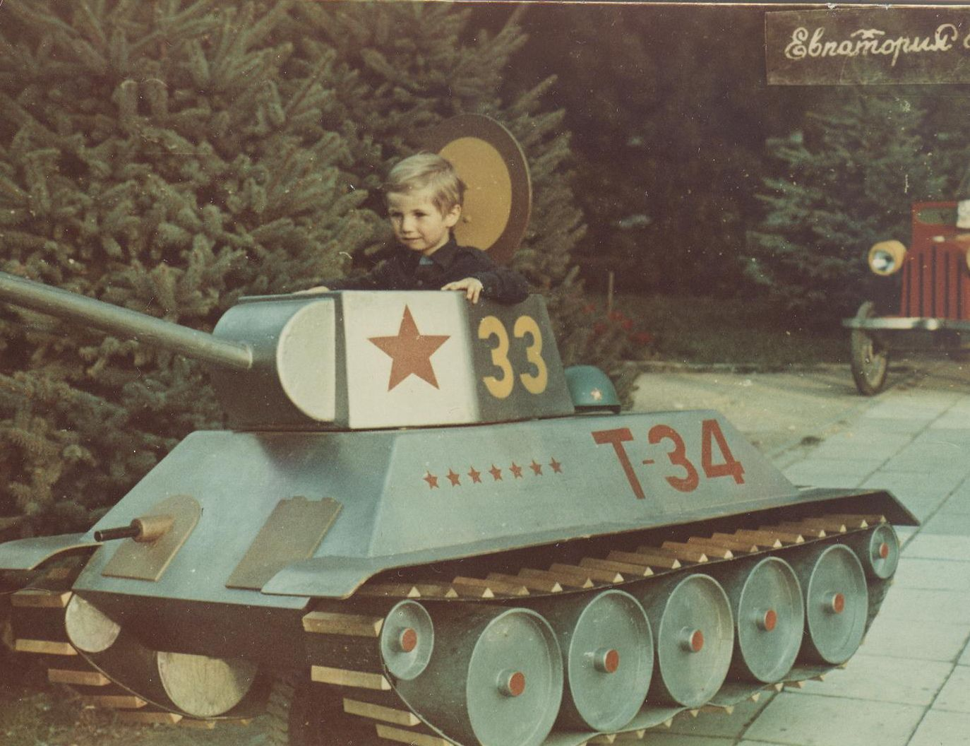 Me In 1980 Waiting For Tanki Online By Alternativawolf Gaming Pedal Cars Military Vehicles Vehicles