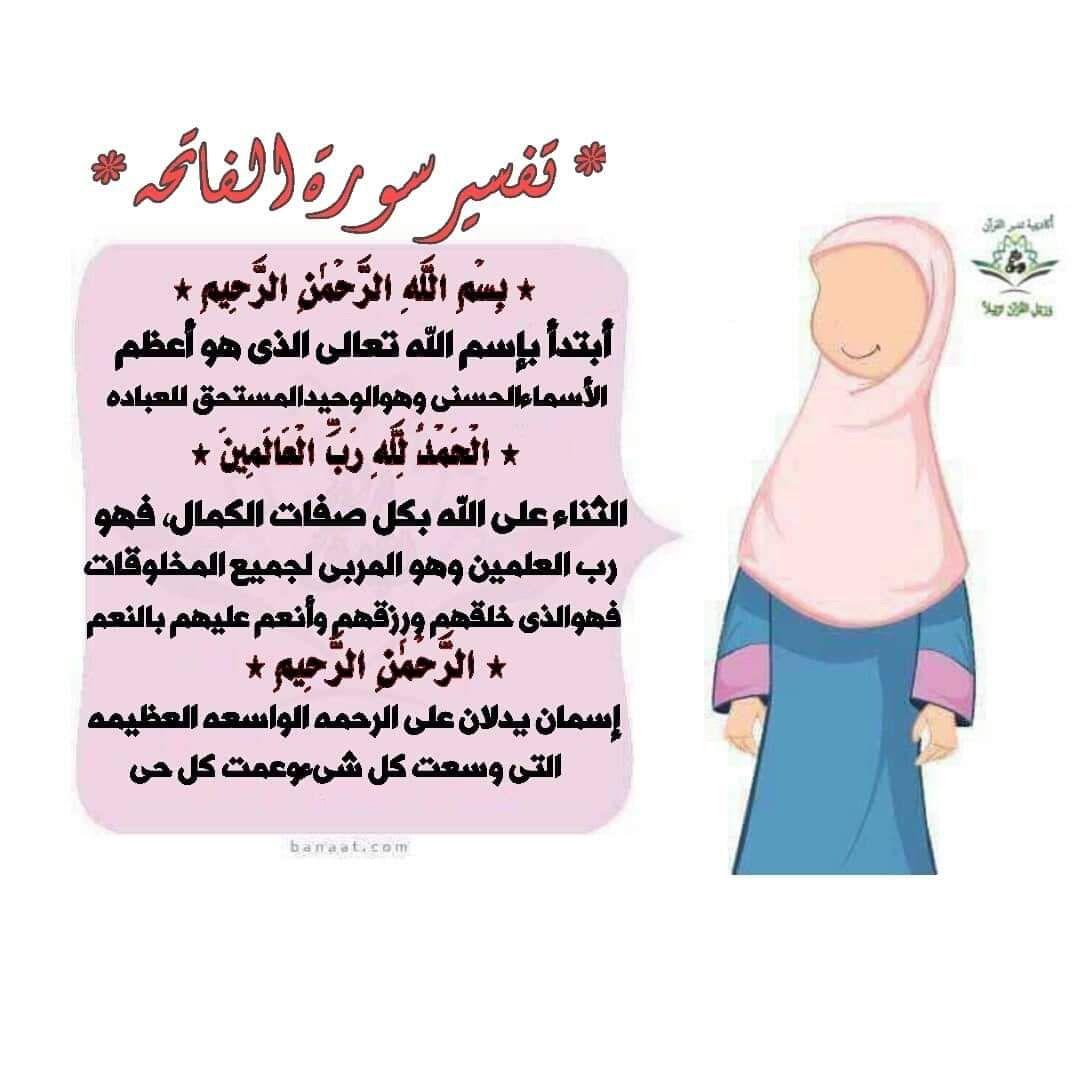 Pin By براعم الاسلام On تفسير القرآن للاطفال Islam