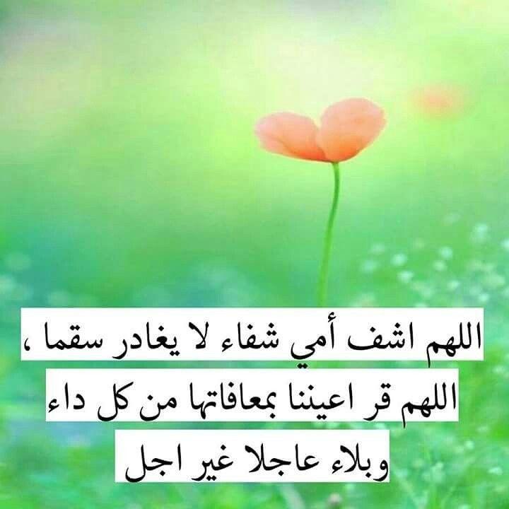 اللهم اشف أمي بشفائك ياكريم سفاءا عاجلا ياكريم I Love You Mom Love You Mom Beautiful Arabic Words