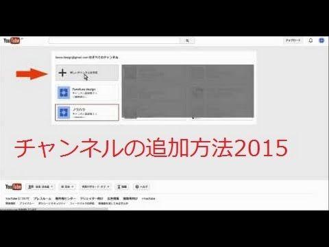 チャンネルの追加方法2015