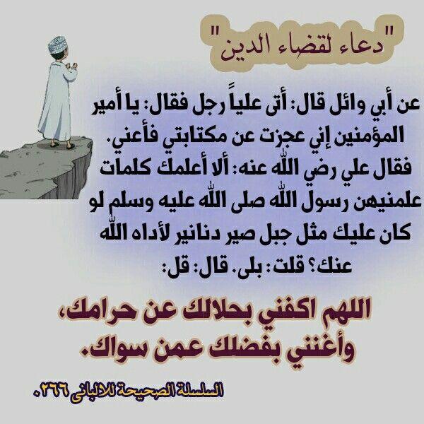 دعاء لـ قضاء الدين Novelty Sign Islam Calligraphy