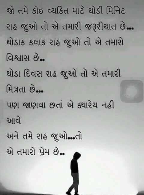 Hiiiii Gujarati Gujarati Quotes Quotes Wise Quotes