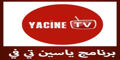 تحميل برنامج ياسين تي في بث مباشر 2020 تنزيل Yacine Tv Apk للكمبيوتر وللاندرويد وللايفون الجديد Retail Logos Android Computer North Face Logo