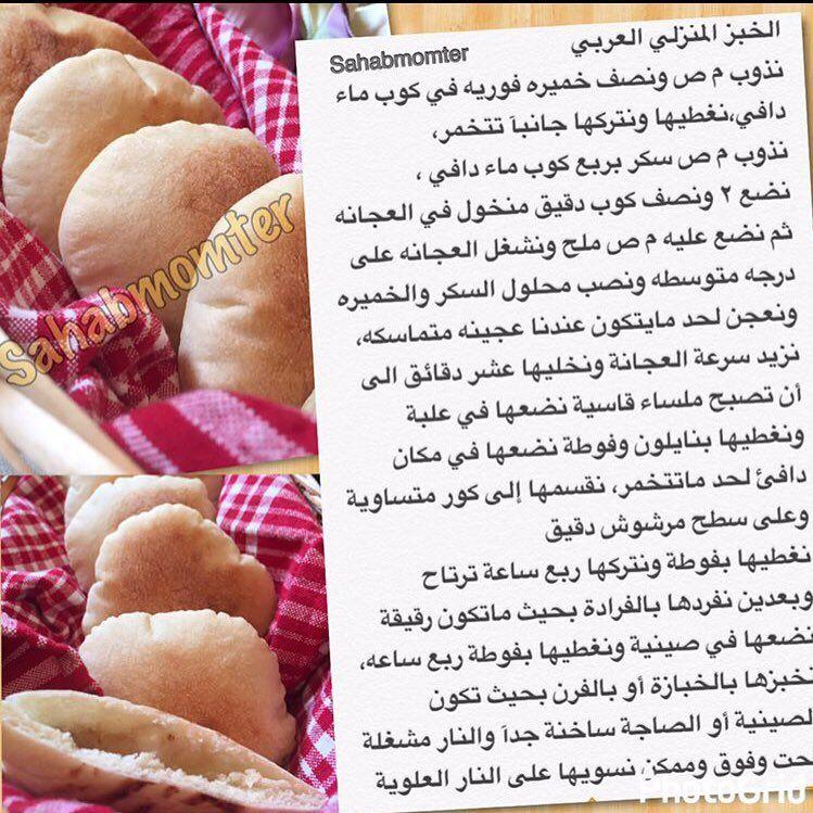 الخبز المنزلي العربي Hot Dog Buns Food And Drink Food