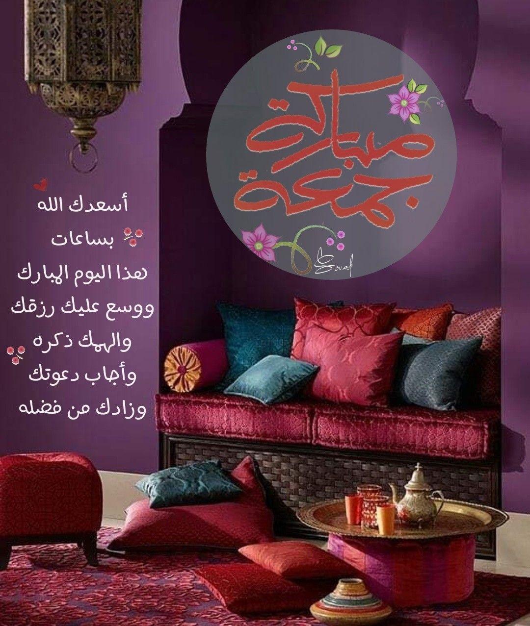 جمعة طيبة مباركة Blessed Friday Jumma Mubarak Images Islamic Calligraphy