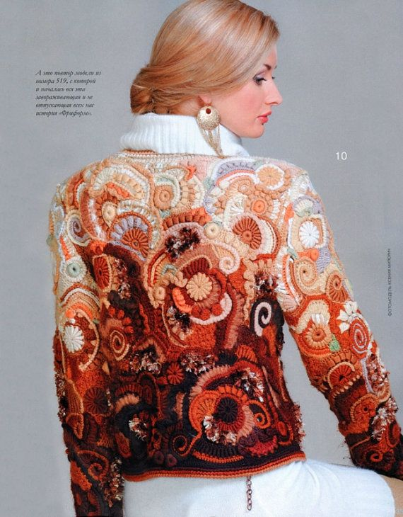 Crochet Patterns. E-book. Instant Download PDF. Dress, Jacket, Irish Lace,Free form Autumn Issue Journal Mod #552