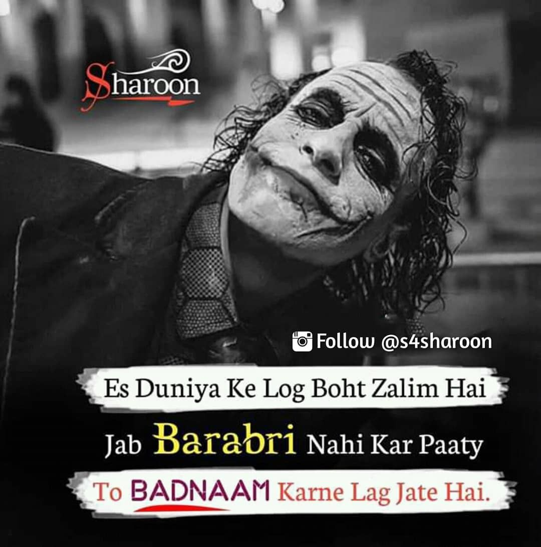 Duniya Joker Quotes Urdu Poetry Joker