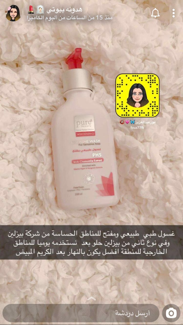 Pin By Ramya On مستحضرات العناية بالبشرة والشعر Skin Care Body Skin Care Beauty Skin Care Routine Skin Treatments