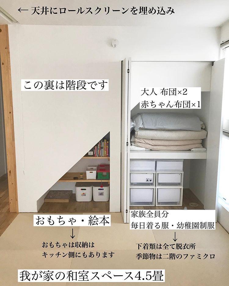 Um Rph Instagram 和室収納 我が家は階段下を有効活用して