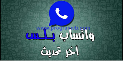 تنزيل واتس اب بلس اخر اصدار 5 45 للاندرويد Download Whatsapp Plus Android Tech Company Logos Company Logo Uncategorized