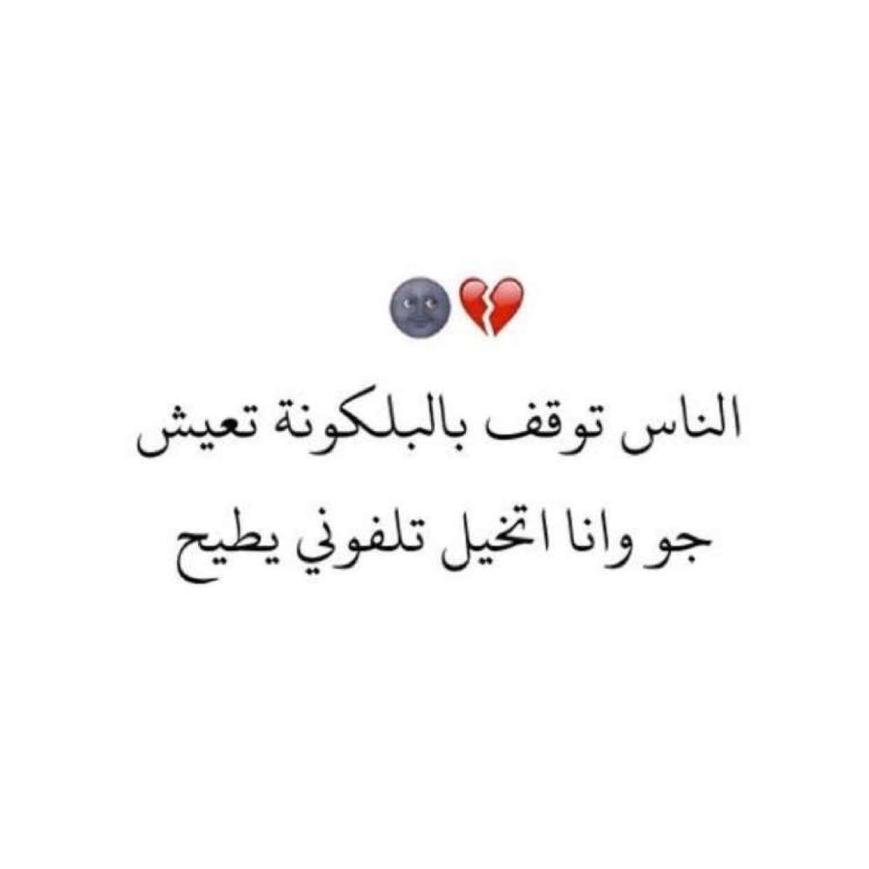 Pin By Nota On مما قرأت Arabic Funny Words Arabic Jokes