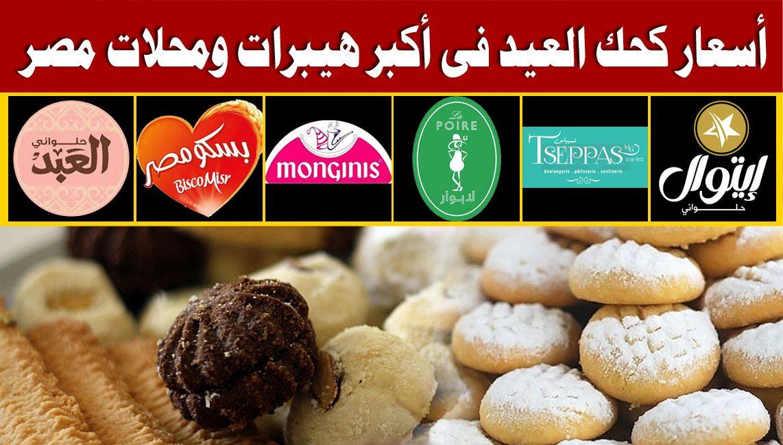 أسعار كحك وبسكويت العيد فى أكبر هيبرات مصر وفى العبد لابوار ايتوال تسيباس بسكو مصر مونجينى Food Cookies Desserts