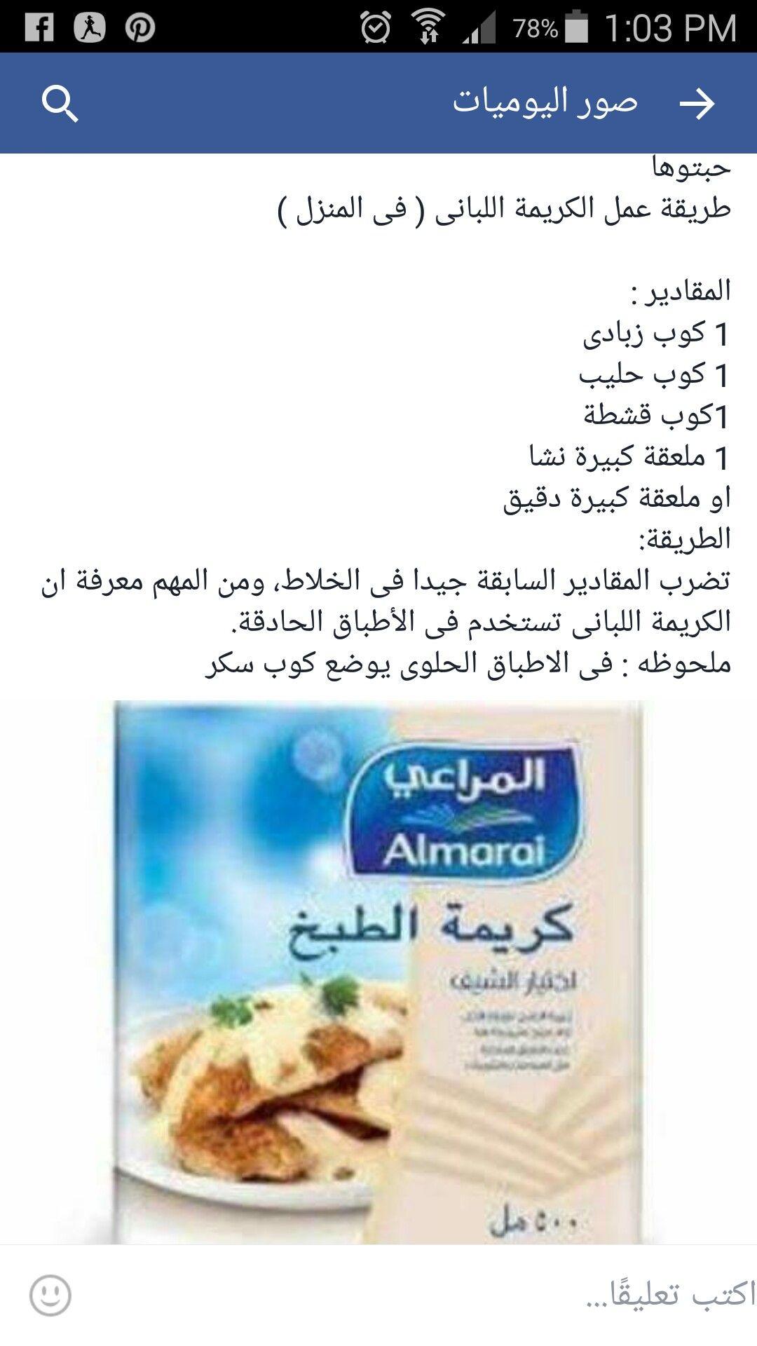 طريقه عمل الكريمة اللبانى Party Food Dessert Dessert Recipes Party Food