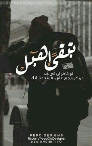 Pin By Reyana On مشاعر مبعثرة Arabic Quotes Cool Words Arabic Funny