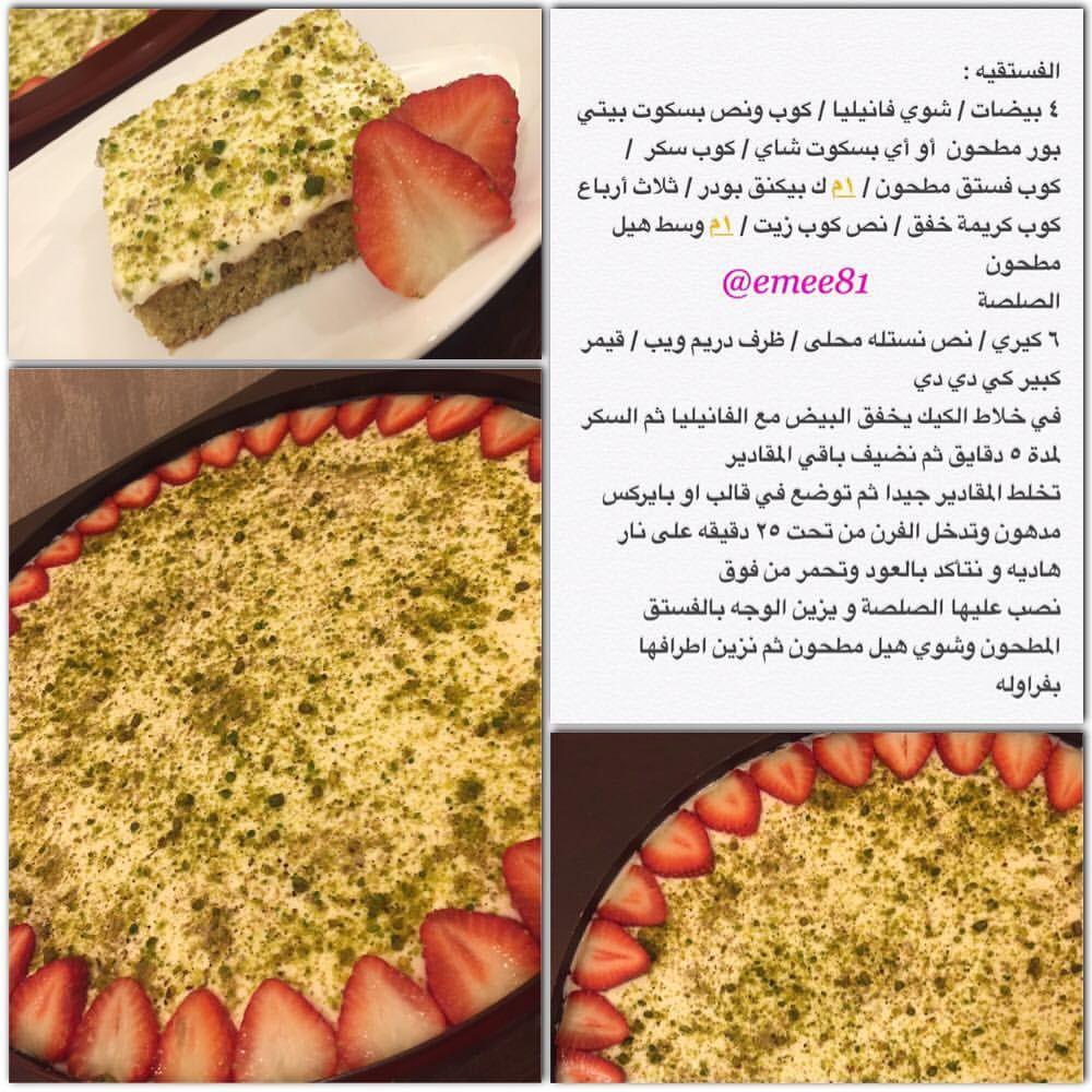 اذكر الله يذكرك On Instagram طريقة ا Naoomh Instagram Naoomh اذكراللهيذكرك طريقة Arabic Sweets Food And Drink Recipes