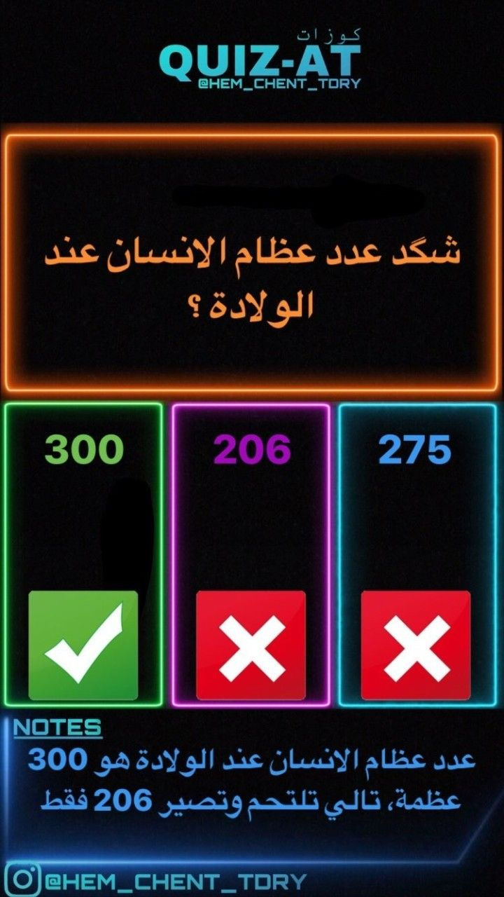 Pin by Ali Alsuraifi 🇮🇶💙 on معلومات. information Notes, Quiz