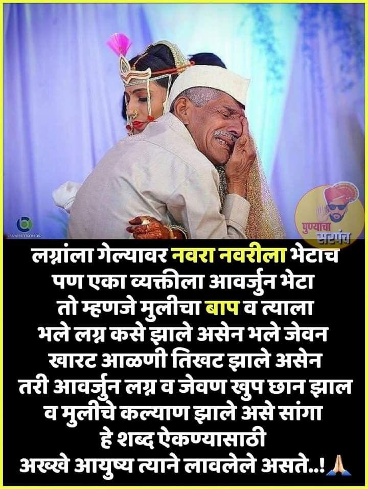 Attitude Quotes Image By Nitin Manatkar On Marathi Status Father