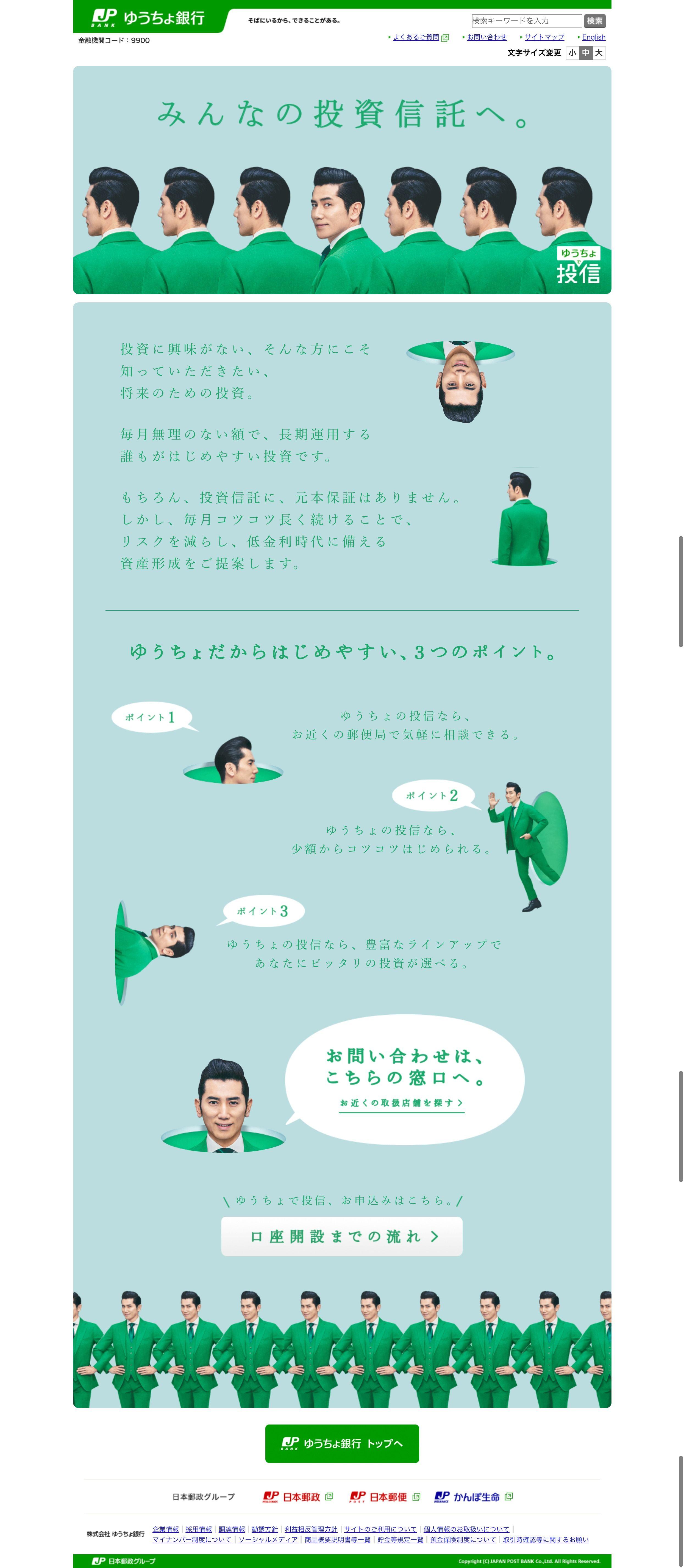 ゆうちゃん ゆうちょ銀行 Https Www Jp Bank Japanpost Jp Aboutus Cm Yuchan Abt Cm Yuc Index Html Webデザイン デザイン 銀行