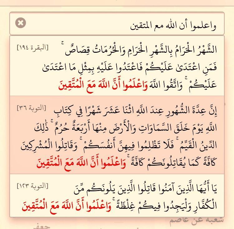 التوبة ٣٦ وأعلموا أن الله مع المتقين مع التوبة ١٢٣ مرتان في التوبة ثلاث مرات في القرآن مع البقرة ١٩٤ Quran Math
