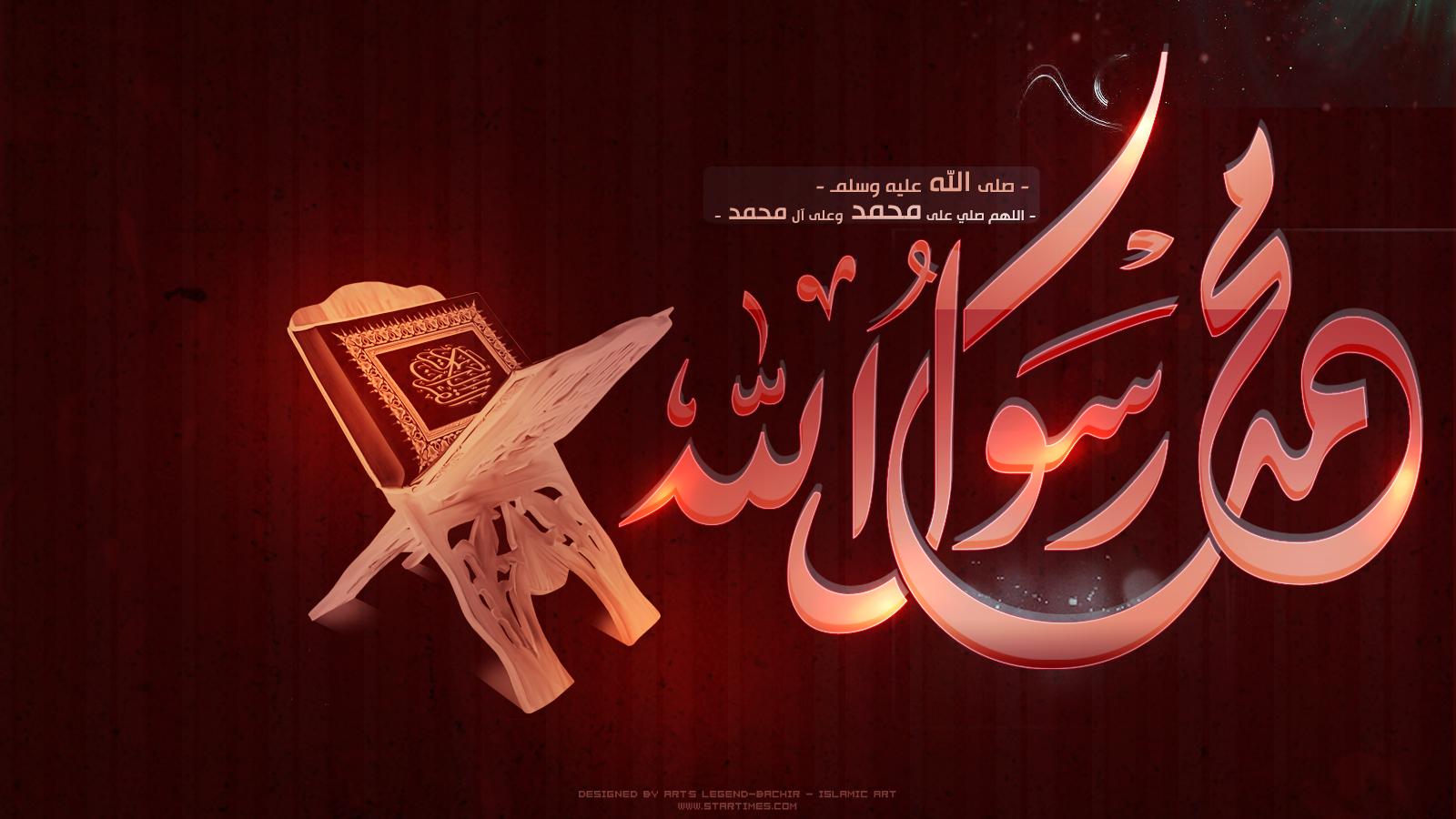 صورة عالية الجودة للتحميل محمد رسول الله صلى الله عليه و سلم