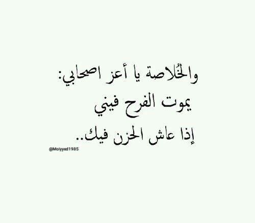 الخلاصة Friends Quotes Bff Quotes Beautiful Arabic Words