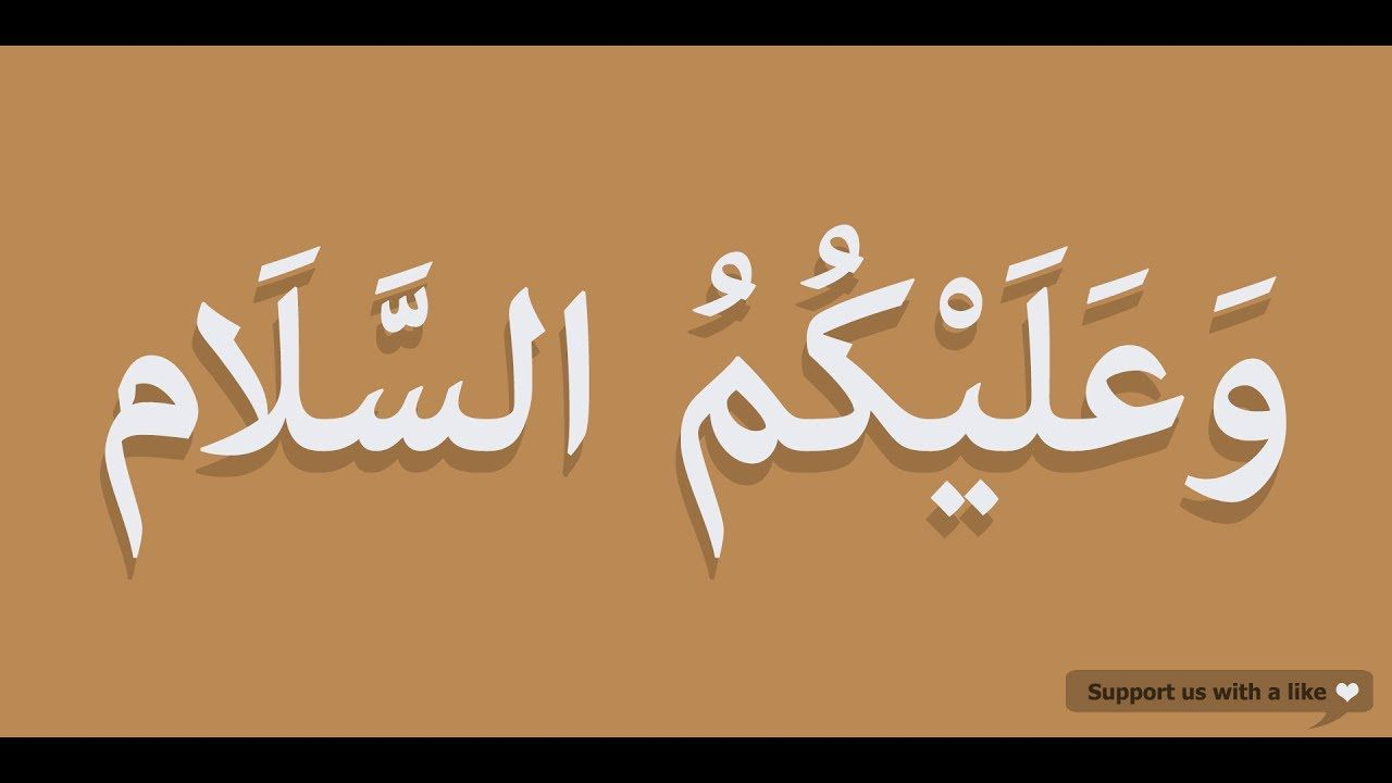 How To Pronounce Walaikum Assalam In Arabic وعليكم السلام Good Morning Quotes Islamic Love Quotes Islamic Quotes