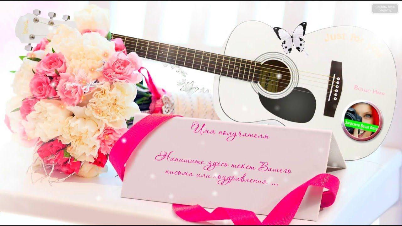 С днем рождения музыкальное поздравление девушке