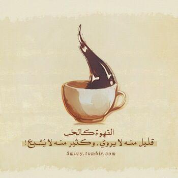القهوة كالحب Coffee Cards Coffee Pictures Coffee Photography