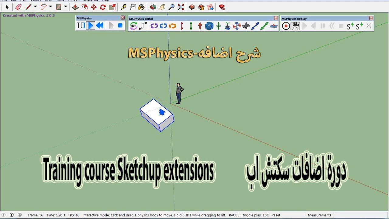 شرح اضافات سكتش اب شرح اضافه Training Course Sketchup Extensions Msphysics Training Courses Train Map Screenshot