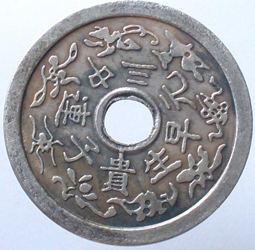Old Chinese Feng Shui Bronze Tool Zao Sheng Gui Zi Lian Zhong San Yuan