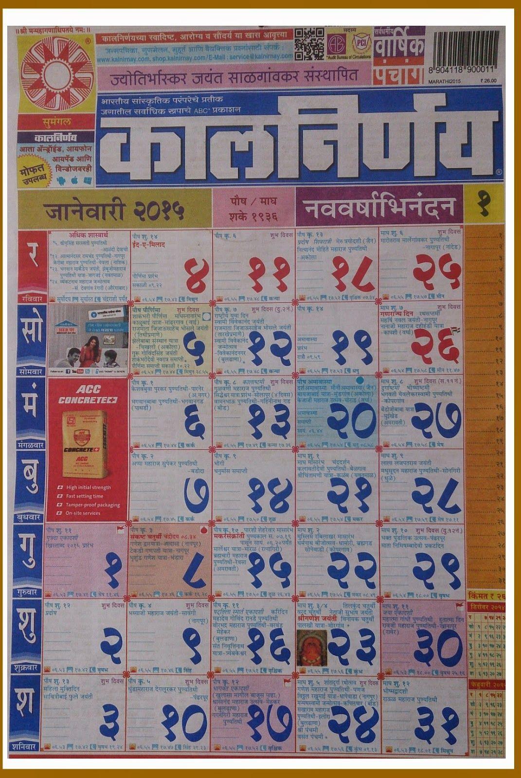 Marathi Calendar, Kalnirnay 2015   Marathi Calendar and Panchang ...