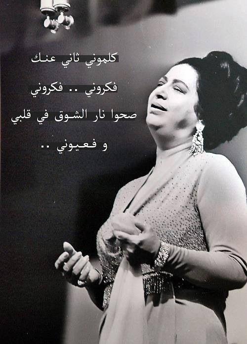 الست والحب Egyptian Actress Arab Celebrities Beautiful Arabic Words
