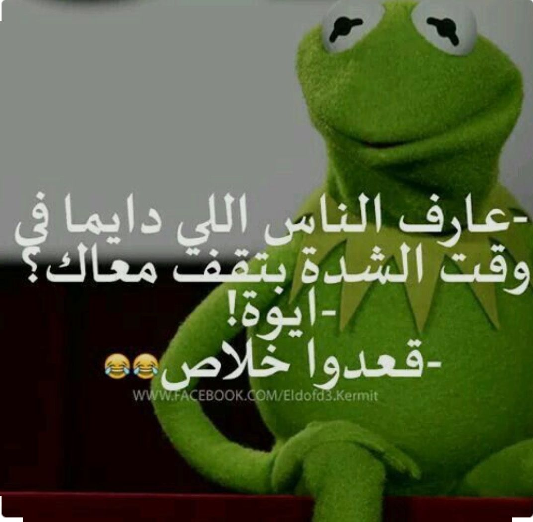 Pin By Eva Wahba On كريميت Arabic Funny Funny Comments Funny Cartoon Quotes