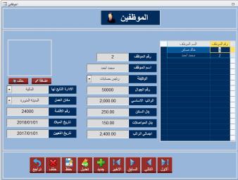 برنامج حساب المرتبات مجانا بالاكسيس Weather Screenshot